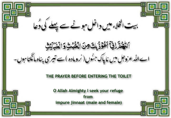 Bathroom Ki Dua dua for bathroom | shoe800